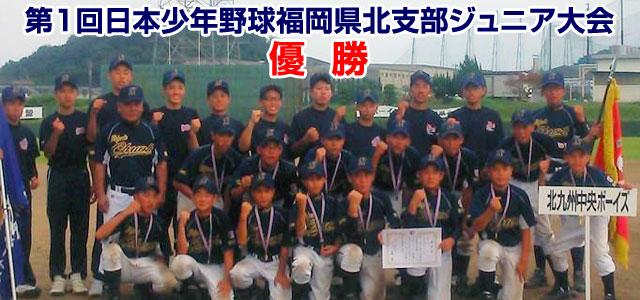 第1回日本少年野球福岡県北支部ジュニア大会優勝