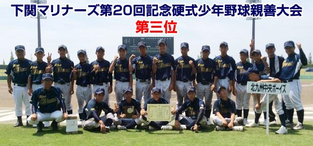 下関マリナーズ第20回記念硬式少年野球親善大会第三位