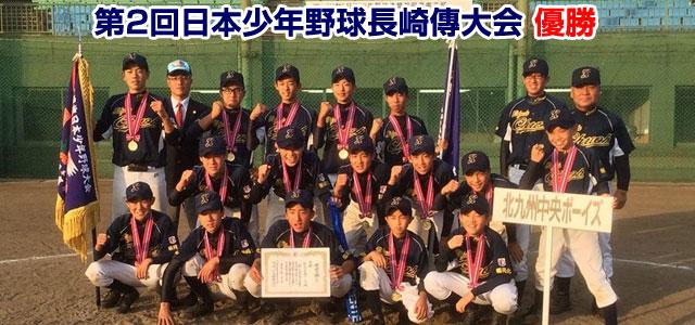 第2回日本少年野球長崎傳大会 優勝