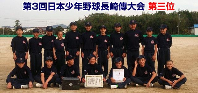 第3回日本少年野球長崎傳大会 第三位