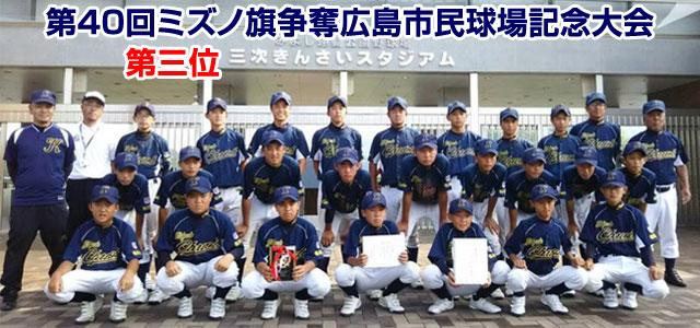 第40回ミズノ旗争奪広島市民球場記念大会第三位