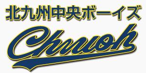 日本少年野球連盟北九州支部ボーイズリーグ北九州中央ボーイズ