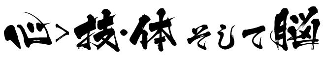 北九州中央ボーイズスローガン心>技・体そして脳