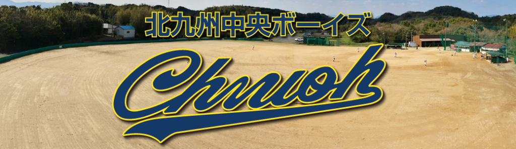 北九州中央ボーイズ 日本少年野球連盟ボーイズリーグ北九州支部所属