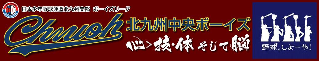 北九州中央ボーイズ | ボーイズリーグ 日本少年野球連盟 北九州支部所属
