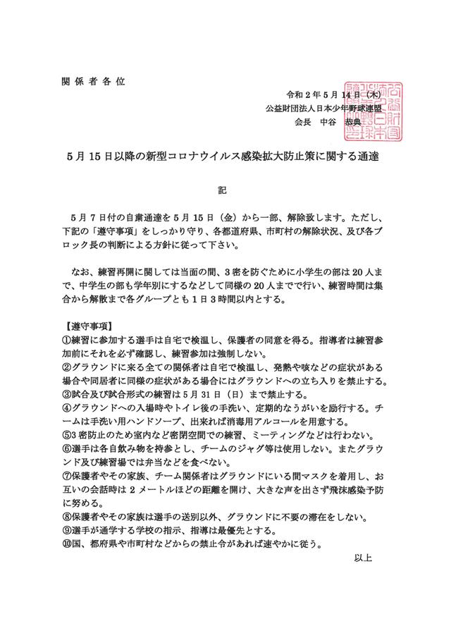 5月15日以降の新型コロナウイルス感染拡大防止策に関する通達