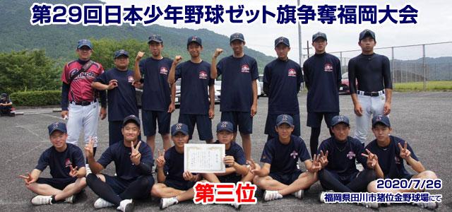 第29回日本少年野球ゼット旗争奪福岡大会 第三位