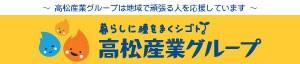 高松産業グループは少年硬式野球北九州中央ボーイズを応援しています。